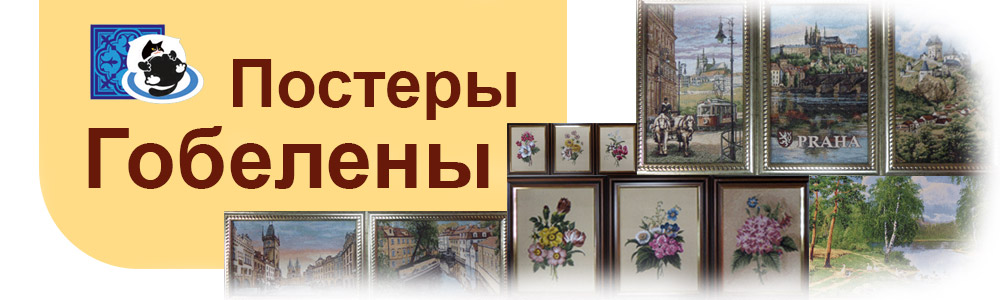 Гобелены и постеры